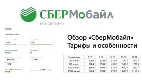 Какие тарифы мобильного оператора от Сбербанка
