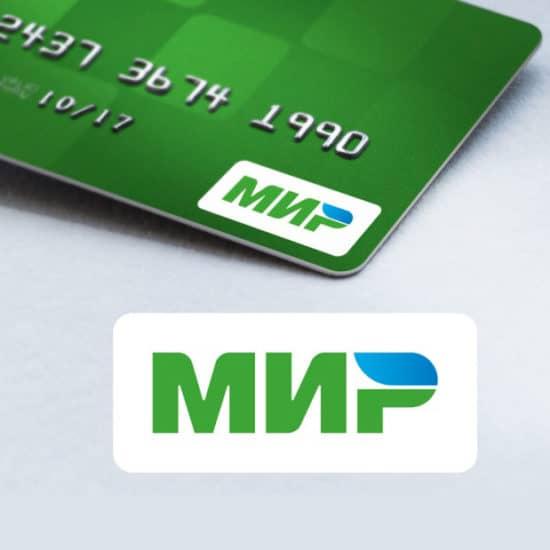 Как узнать состояние банковской карты МИР от Сбербанка