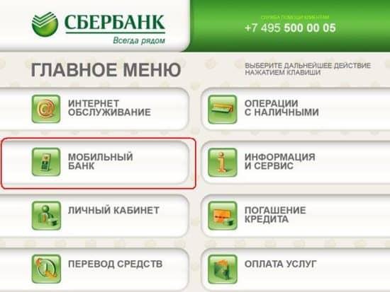 Подключаем дополнительные уведомления по карте в Сбербанке