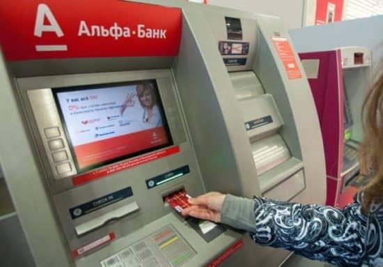 Способы внесения средств для погашения кредита в Альфа Банке