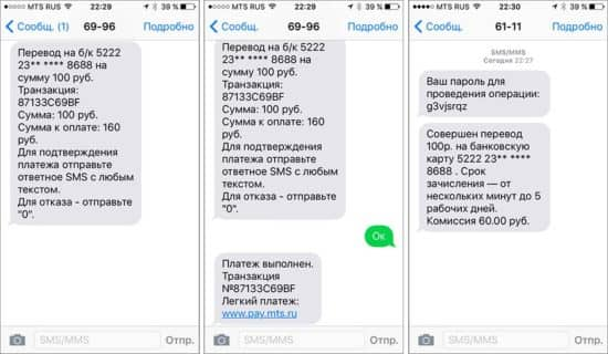 Переводим деньги с карты на карту в Альфа Банке при помощи СМС