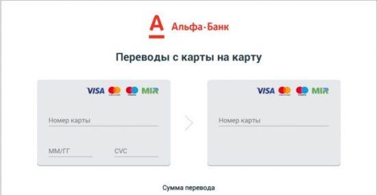 Какими способами воспользоваться для перевода средств с Альфа-Банка на Тинькофф