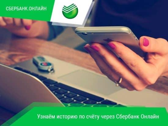Работа с кредитными картами и историей платежей в Сбербанке