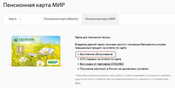 Как получить пенсионную карту от Сбербанка России