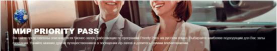 Что такое Priority Pass от Альфа Банка