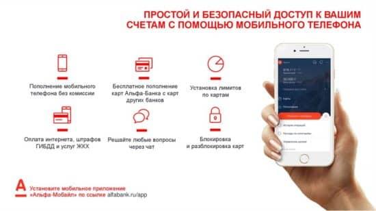 Альфа Банк: оплата ЖКХ без комиссии с мобильного телефона