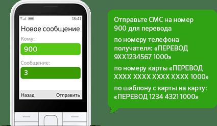 Перевод денежных средств и платежей клиентам Сбербанка по СМС