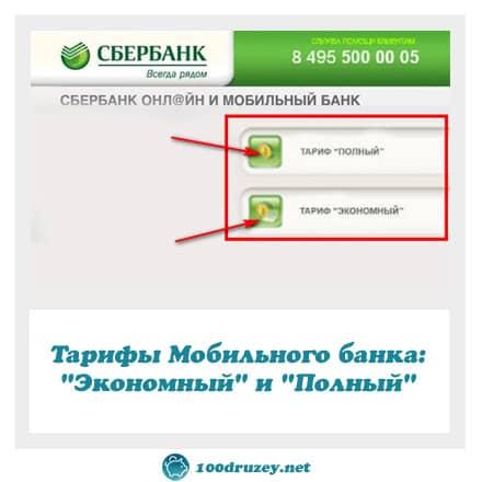 Мобильный банк Сбербанк тариф полный и эконом: отличия