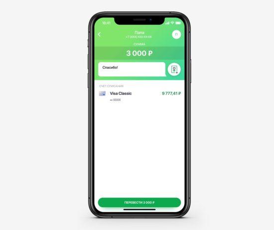Способы перевода средств в Сбербанке по номеру телефона