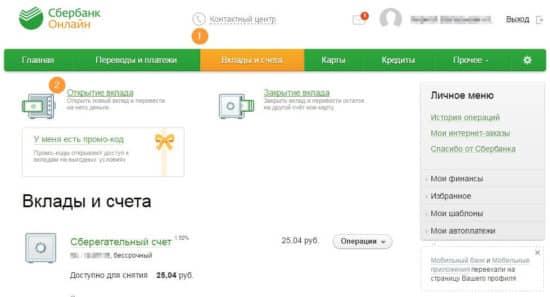 Что такое валютный вклад в банке на примере Сбербанка России