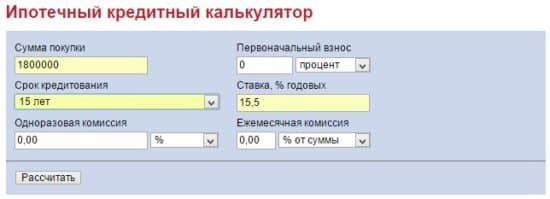 Как рассчитать ипотеку без взноса в Сбербанке