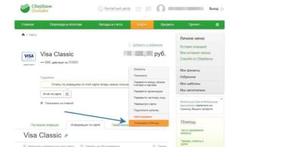 Какой метод для изменения ПИН-кода в Сбербанке выбрать