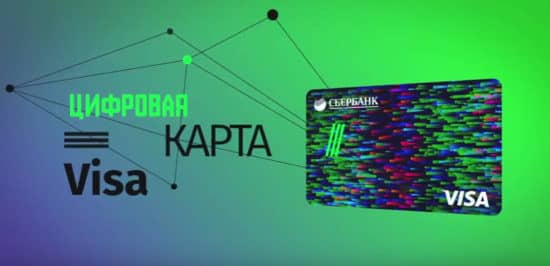 Что такое цифровая карта от Сбербанка