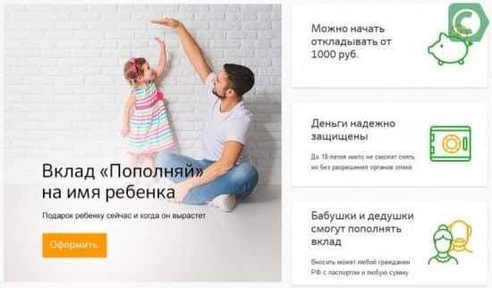 Как открыть детский вклад в Сбербанке