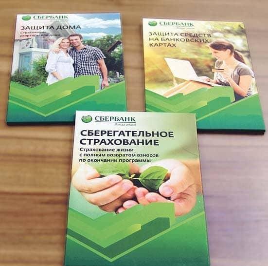Страхование недвижимости в Сбербанке России