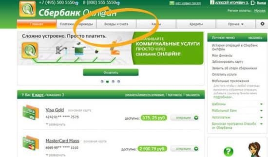 Как закрыть счет через Сбербанк онлайн