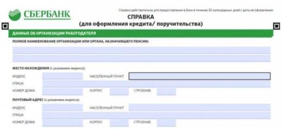 Оформление декларации 3- НДФЛ в Сбербанке