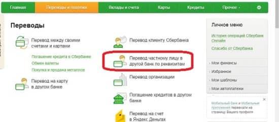 Какие существуют условия для пополнения рублевых и валютных карточек Сбербанка