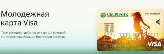 Сколько времени занимает производство карточки Сбербанка Молодежная