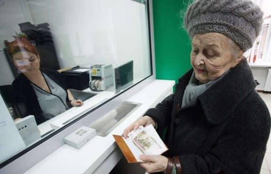 Насколько быстро переведут пенсию