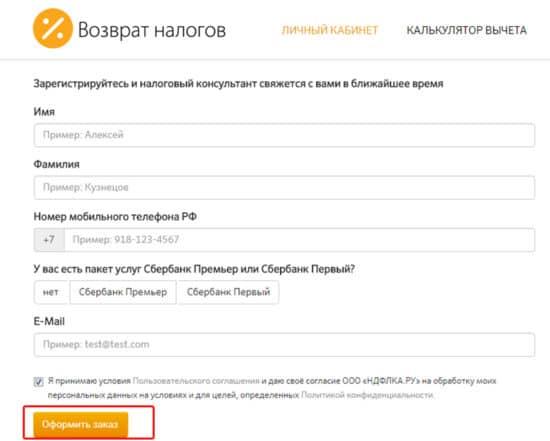 Что такое возвращение налогов от Сбербанка России и как его оформить