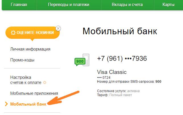Возможные причины необходимости отвязки карточки Сбербанка от мобильного