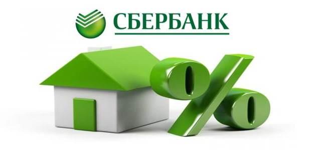 Закрытие ипотеки в Сбербанке досрочно: сроки и ограничения по выплатам
