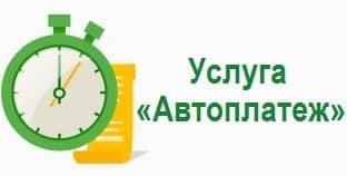 Автоплатеж Сбербанка