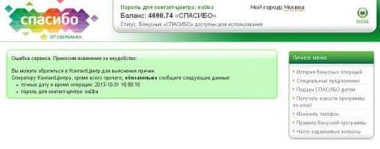 """Проверка статуса баллов бонусной программы """"Спасибо"""" от Сбербанка"""