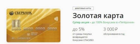 Золотая кредитная карта Сбербанка: как закрыть