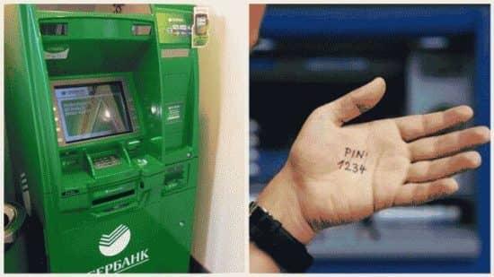записывать пин код от карты сбербанка