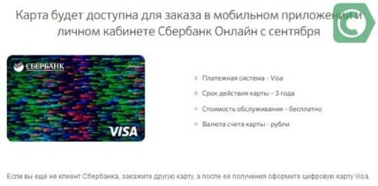Зачем нужна электронная карта Сбербанка