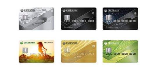 Виды кредитных карт Сбербанк