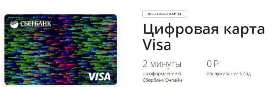 Цифровая и классическая кредитка
