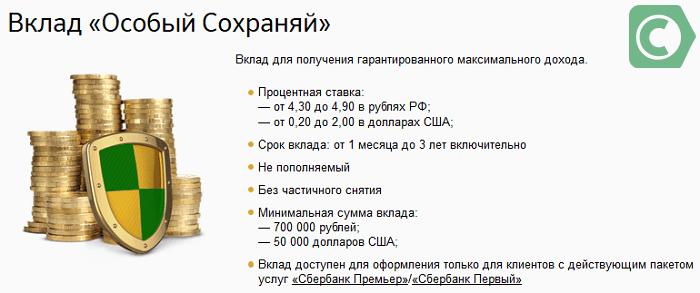 «Особый Сохраняй» Сбербанк Премьер