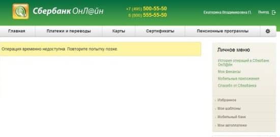 Какие неудобства последуют за тем, что Сбербанк ограничил перевод денег по номеру телефона