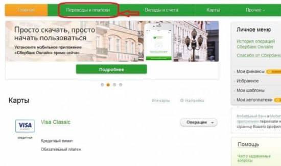 Перевод с кредитки на дебетовую Сбербанк: особенности транзакции