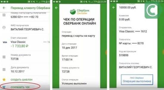 Можно ли отменить операцию по переводу денег в Сбербанке