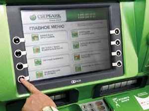 При помощи банкомата Сбербанка