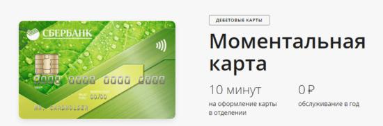 Бесплатная карта Моментальная от Сбербанка