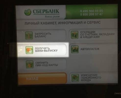 Как получить выписку из Сбербанка через банкомат
