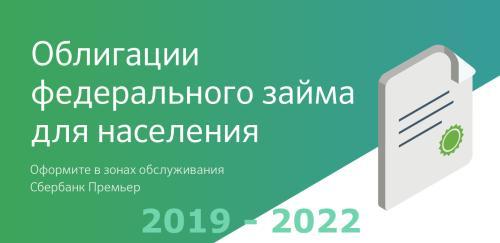 ОФЗ для физических лиц доходность Сбербанк