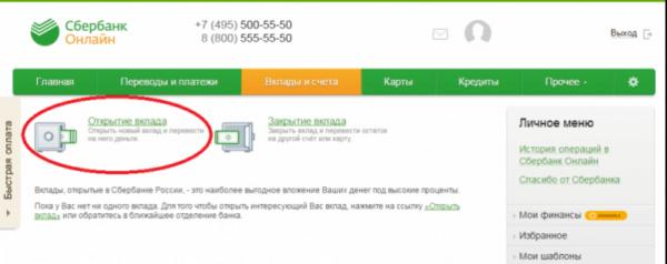 """Возможности для открытия вклада """"До востребования"""" от Сбербанка"""