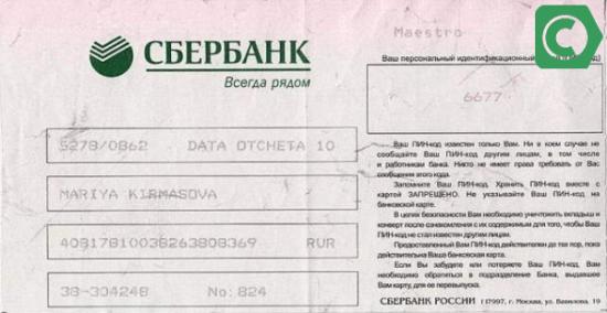 Цель персонального идентификационного номера на карте Сбербанка