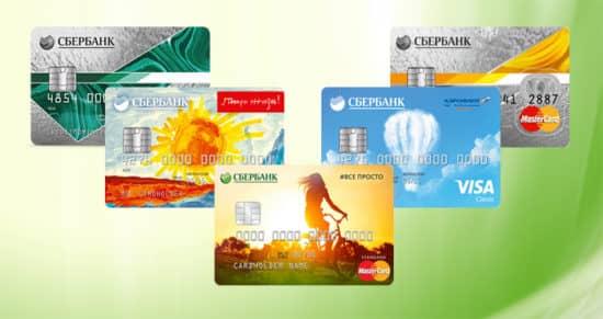Самые часто используемые кредитные карты