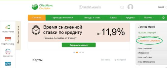 Срок действия бонусов «Спасибо» от Сбербанка