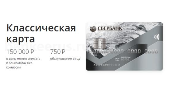 Что такое годовое обслуживание Сбербанка России