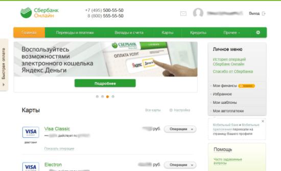 Утеря банковской карты Сбербанка: как восстановить
