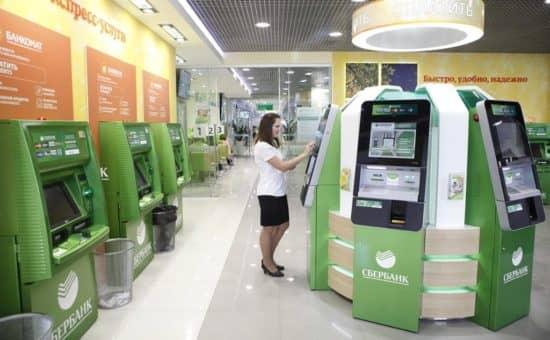 Оформить через банкомат