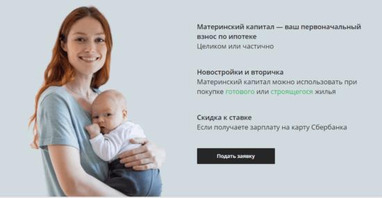 можно ли взять кредит под материнский капитал сбербанк